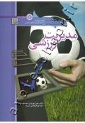 خلاصه مباحث و نکات کلیدی کنکور دکتری مدیریت ورزشی (کتاب بنفش)