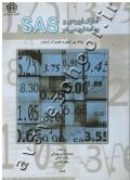 آمار کاربردی و برنامه نویسی در SAS