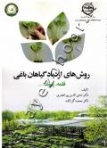 روش های ازدیاد گیاهان باغی (قلمه ،پیوند و...)