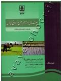 علف های هرز مهم مزارع و مراتع ایران