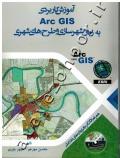 آموزش کاربردی Arc GIS به زبان شهرسازی و طرح های شهری (همراه با CD نرم افزار و لایه های اطلاعاتی)