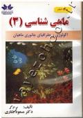 ماهی شناسی (3) اکولوژی و جغرافیای جانوری ماهیان