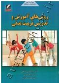روش های آموزش و تدریس تربیت بدنی