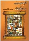 شناخت صنایع دستی ایران و پهنه بندی جغرافیایی آن