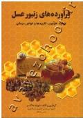 فرآورده های زنبورعسل (تولید، فرآوری، کاربردها و خواص درمانی)