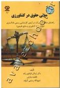 مبانی حقوق در کشاورزی (راهنمای متقاضیان شرکت در آزمون کارشناسی رسمی دادگستری) بویژه رشته کشاورزی و منابع طبیعی