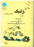 اساس علم ژنتیک (کلاسیک و مولکولی)