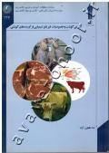 شیمی گوشت و خصوصیات فیزیکوشیمیایی فرآورده های گوشتی