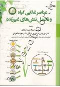 عناصر غذایی گیاه وتحمل تنش های غیر زنده (جلد اول)