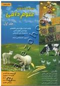 مجموعه کتابهای علوم دامی جلد اول