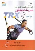 آموزش جامع و کاربردی تمرینات معلق با TRX