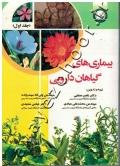بیماری های گیاهان دارویی (جلد اول)