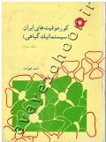 کورموفیتهای ایران (سیستماتیک گیاهی) جلد سوم