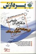 خلاصه مباحث اساسی کارشناسی ارشد آب و هواشناسی و منابع آب و خاک (جلد دوم)