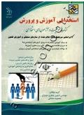 استخدامی آموزش و پرورش (آموزگار ابتدایی)