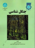 جنگل شناسی