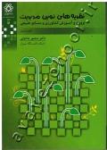 نظریه های نوین مدیریت (ترویج و آموزش کشاورزی و منابع طبیعی)