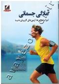 آمادگی جسمانی (اجزاء، تمرین ها، آزمون های کاربردی «فاکتورها»)