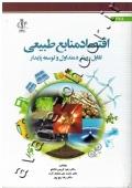 اقتصاد منابع طبیعی (تقابل رویکرد متداول و توسعه پایدار)