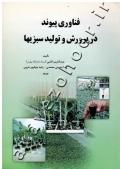 فناوری پیوند در پرورش و تولید سبزیها