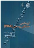 ارزیابی مشارکتی روستایی (PRA)