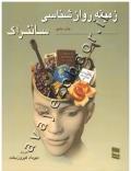 زمینه روان شناسی سانتراک (جلد اول)