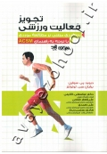 تجویز فعالیت ورزشی (رویکردی مبتنی بر مطالعه موردی با توجه به راهنمای ACSM)