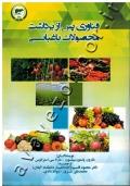 فناوری پس از برداشت محصولات باغبانی