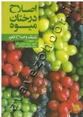 اصلاح درختان میوه ژنتیک و اصلاح انگور