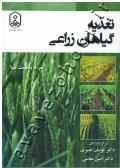 تغذیه گیاهان زراعی