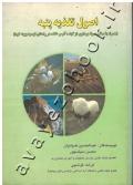 اصول تغذیه پنبه ( همراه با مبانی نمونه برداری از گیاه، آب و خاک در راستان توصیه بهینه کود )