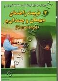 آموزش مهارتهای شغلی صنعت توریسم (جلد چهارم: تربیت راهنمای میهمان و چمدان بر)