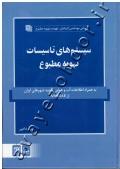 سیستم های تاسیسات تهویه مطبوع (به همراه اطلاعات آب و هوایی جدید شهرهای ایران از ASHRAE)