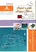مجموعه سوالات نظری و عملی ارزشیابی مهارت طراح و تحلیلگر مدارات دیجیتال