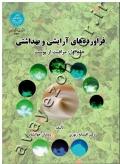 فراورده های آرایشی و بهداشتی (جلد اول: مراقبت از پوست)