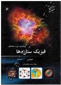 راهنمای حل مسئله های فیزیک ستاره ها