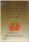 رویان شناسی گیاهان گلدار واژگان و مفاهیم جلد 1 (اندام های زایشی گل)