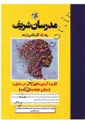کاربرد آزمون های روانی در مشاوره (میکروطبقه بندی شده) کارشناسی ارشد