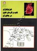 فیزیولوژی قلب و گردش خون در جانوران