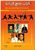 کتاب جامع کاراته