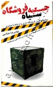 جعبه فروشگاه سیاه (روشهای نوین فروشگاه اداری و ارتباط با مشتری)