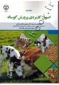 اصول کاربردی پرورش گوساله