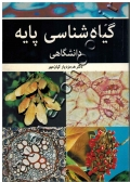 گیاه شناسی پایه دانشگاهی