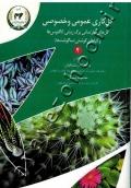 گل کاری عمومی و خصوصی (جلد چهارم: گل های آپارتمانی برگ زینتی، کاکتوس ها و گیاهان گوشتی)