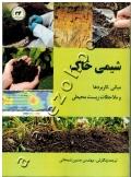 شیمی خاک (مبانی،کاربردها و ملاحظات زیست محیطی)