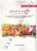 سلامت و درمان از دیدگاه طب اسلامی و سنتی (ایرانی)
