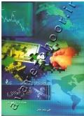 تجارت در بازار جهانی فارکس همراه با CD آموزشی
