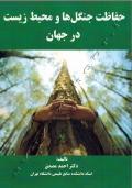 حفاظت جنگل ها و محیط زیست در جهان