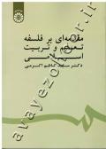 مقدمه ای بر فلسفه تعلیم و تربیت اسلامی