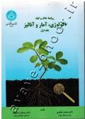 روابط خاک و گیاه (جلد اول: اکولوژی، آمار و آنالیز)
